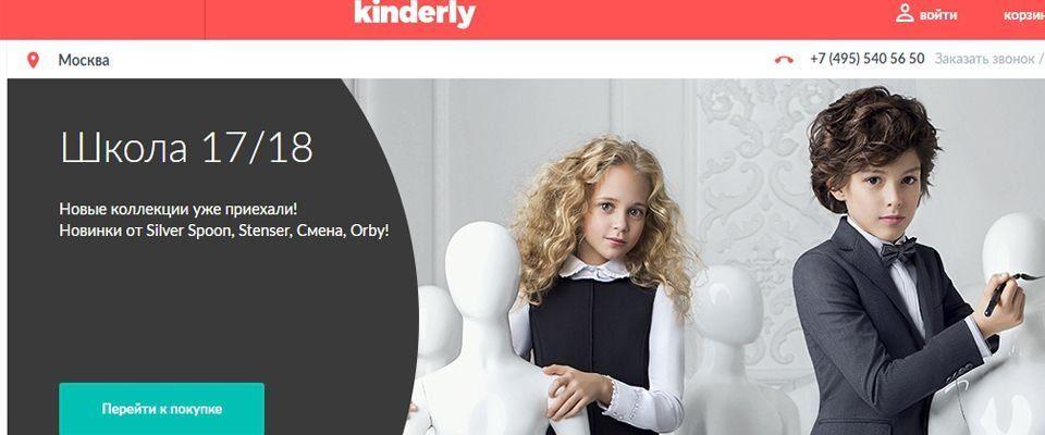 Kinderly фото