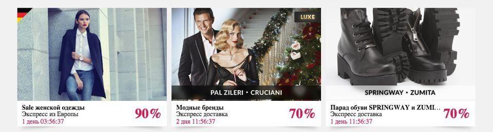 kupivip ru интернет магазин обуви