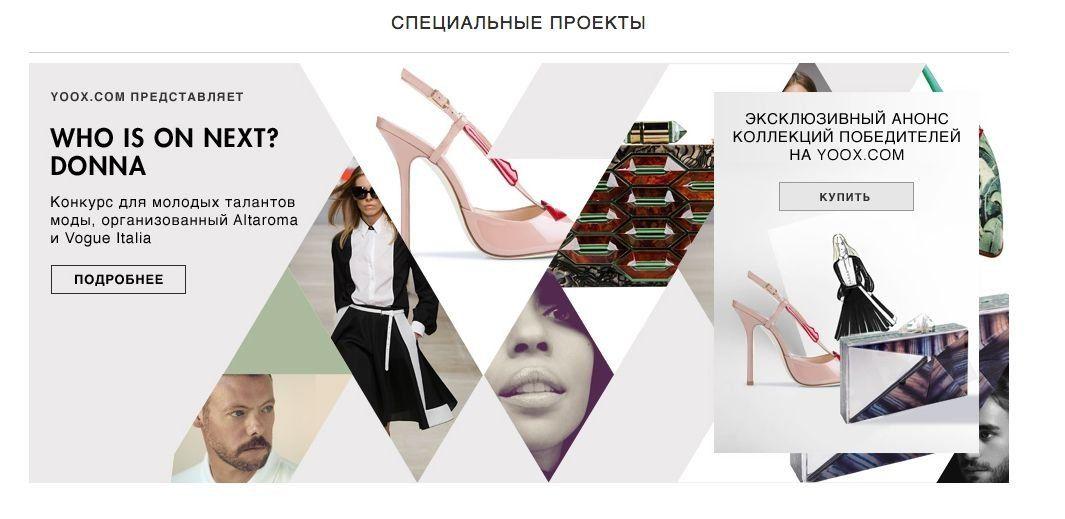 Yoox в каталоге Shopomio